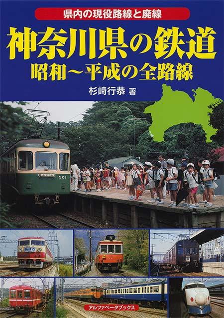 神奈川県の鉄道