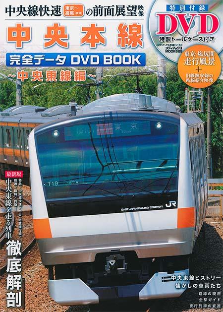 中央本線 完全データ DVDBOOK