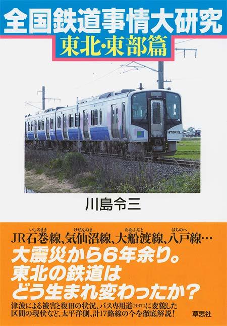 全国鉄道事情大研究 東北・東部篇