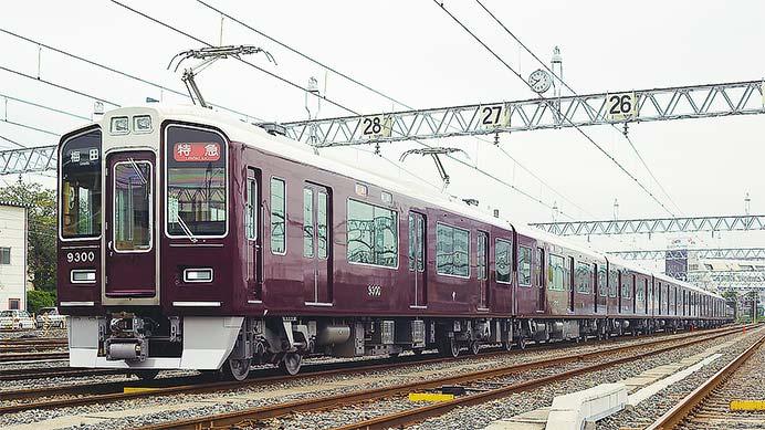 阪急 9300系