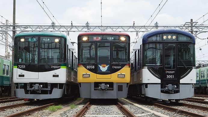 京阪線ニューカラーデザインラインアップ