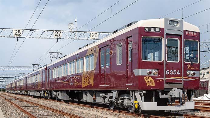 阪急 6300系「京とれいん」