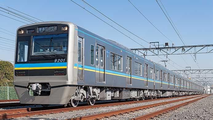 千葉ニュータウン鉄道 9200形