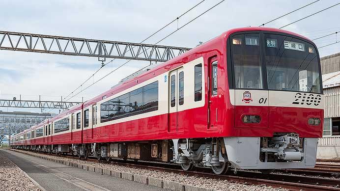 京浜急行電鉄 2100形更新車