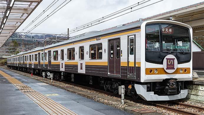 JR東日本205系「いろは」