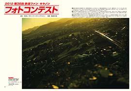 第36回 鉄道ファン/キヤノン フォトコンテスト