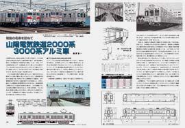 戦後の名車を訪ねて 山陽電気鉄道2000系 3000系アルミ車