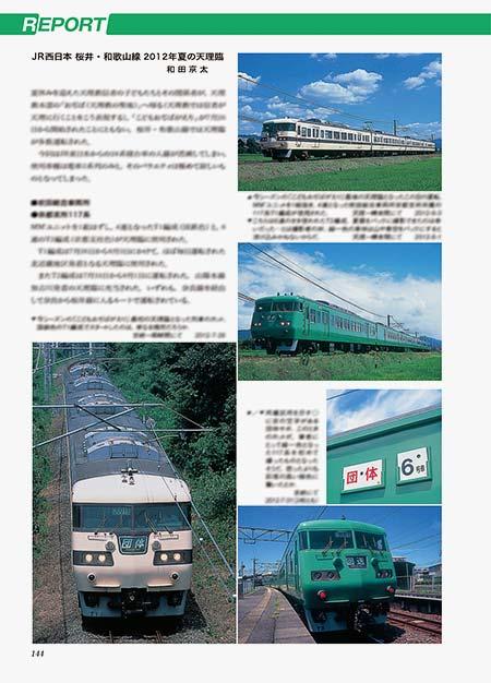「JR西日本 桜井・和歌山線 2012年夏の天理臨」