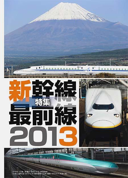 特集:新幹線最前線2013