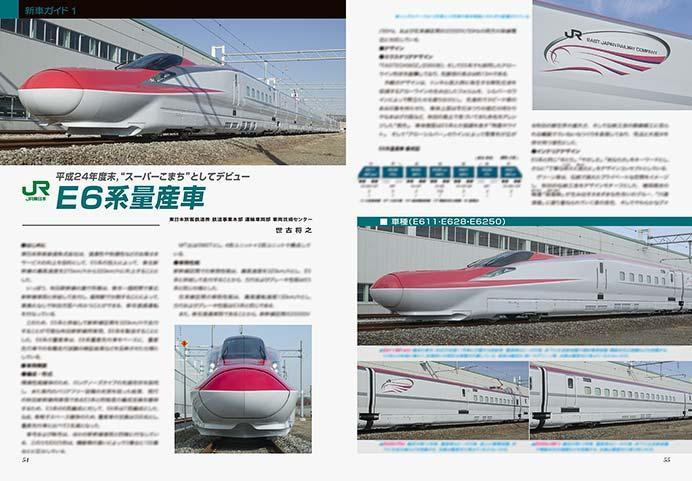 JR東日本E6系量産車