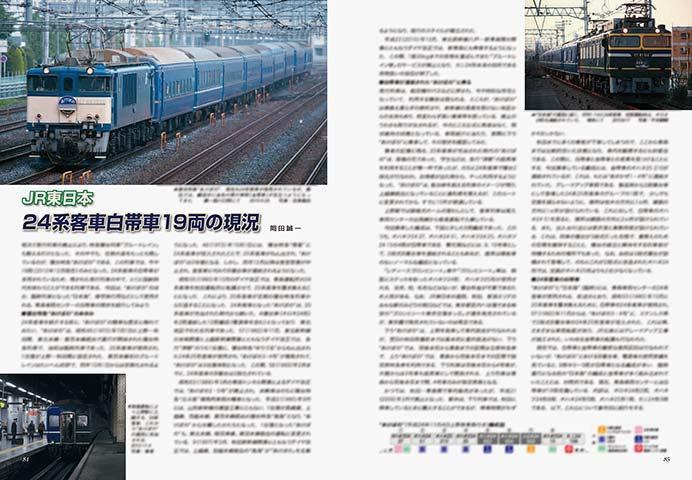 JR東日本24系客車白帯車19両の現況