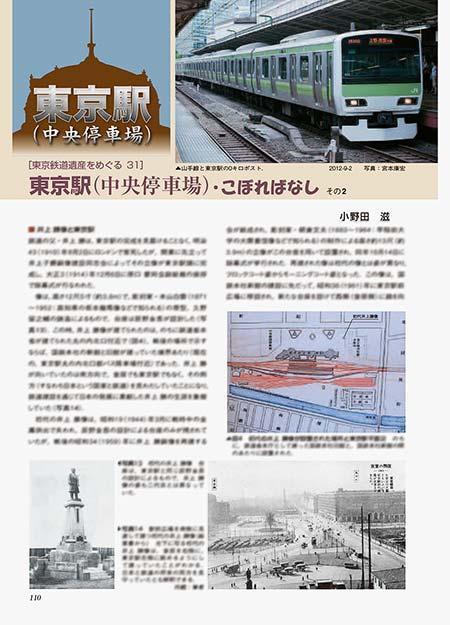 東京鉄道遺産をめぐる31 東京駅こぼれ話 その2