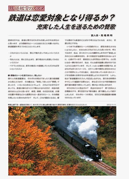 鉄道鑑賞のススメ 鉄道は恋愛対象となり得るか?