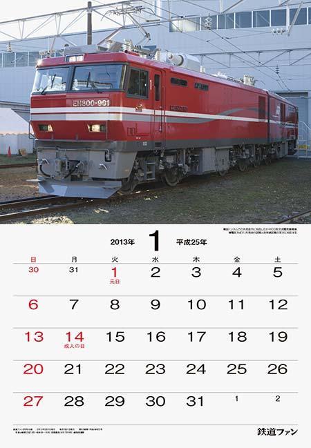 2013年 鉄道ファン 車両メモカレンダー