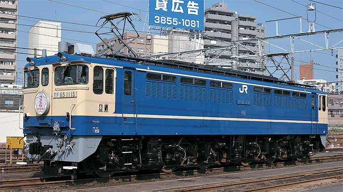伝説の継承者たち 〜旧東京機関区のEF65PF形〜