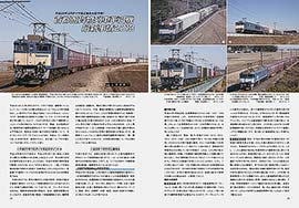 平成25年3月ダイヤ改正後を大胆予測!首都圏貨物列車牽引機最新事情2013