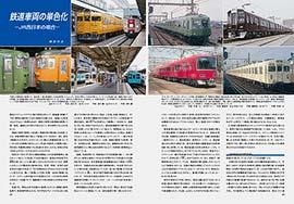 鉄道車両の単色化 -JR西日本の場合-