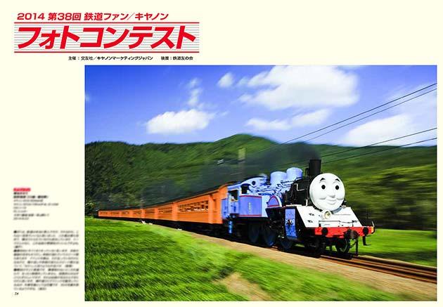 鉄道ファン/キヤノン フォトコンテスト