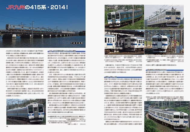 JR九州の415系・2014!