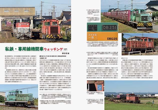 私鉄・専用線機関車ウォッチング(17)