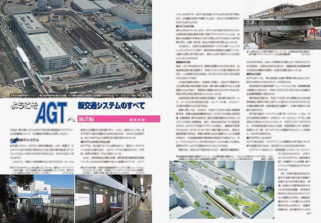 ようこそAGTへ 新交通システムのすべて 施設編