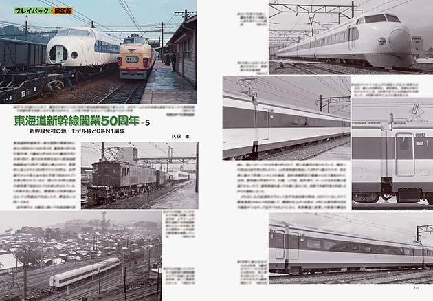 プレイバック展望館 東海道新幹線開業50周年-5