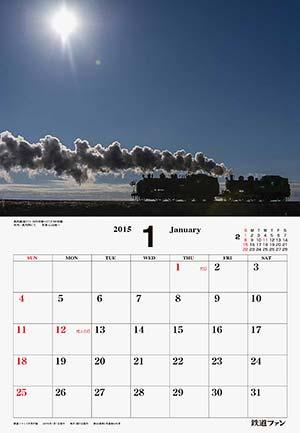 特別付録 2015年 鉄道ファン 風景メモカレンダー