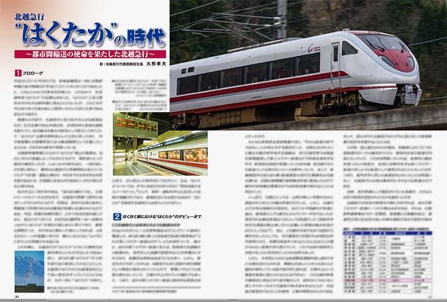 https://cdn3.railf.jp/img/magazine/646/646_030.jpg