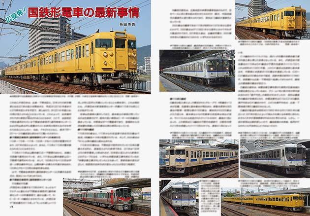 広島発! 国鉄形電車の最新事情