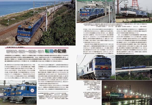 JR東日本からJR貨物へ EF510-501〜508・511 転籍の記録