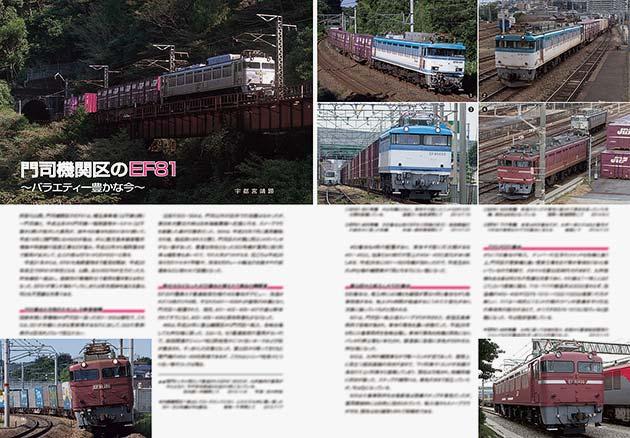 https://cdn3.railf.jp/img/magazine/646/646_096.jpg