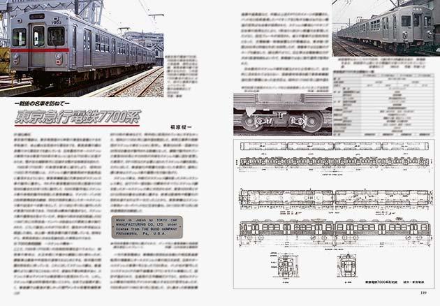 https://cdn3.railf.jp/img/magazine/646/646_118.jpg