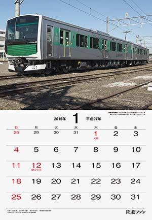 特別付録 2015年 鉄道ファン 車両メモカレンダー