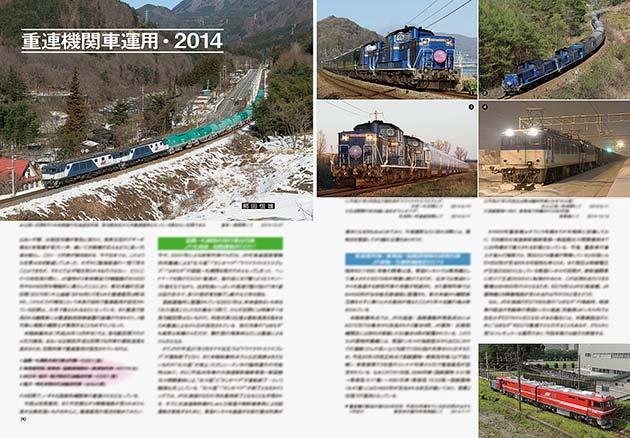 重連機関車運用・2014