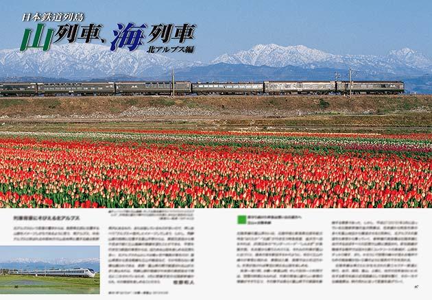 日本鉄道列島 山列車、海列車 北アルプス編