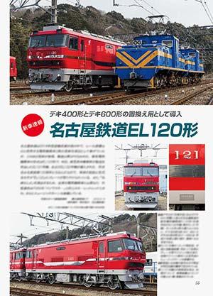 新車速報 名古屋鉄道EL120形