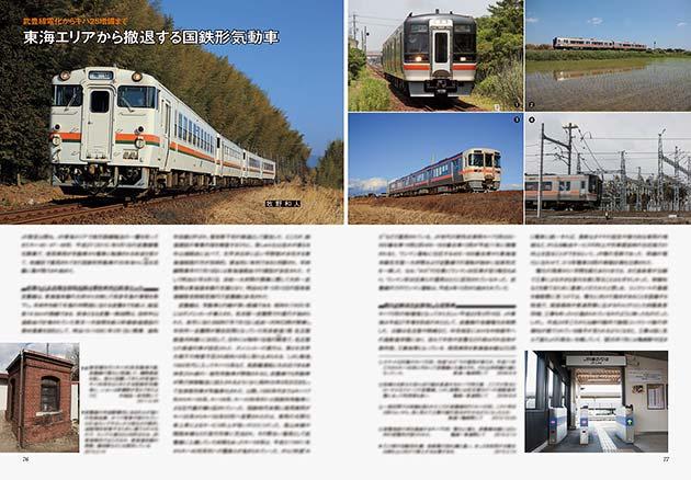 武豊線電化からキハ25増備まで 東海エリアから撤退する国鉄形気動車