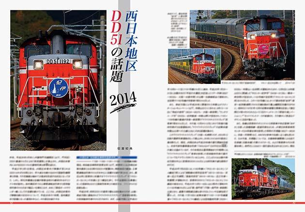 西日本地区DD51の話題 2014