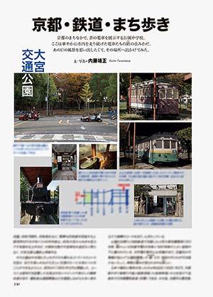 京都・鉄道・まち歩き 大宮交通公園,京都コンピュータ学院白河校