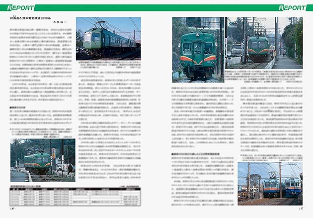 終焉迫る 熊本電気鉄道5000系(4ページ)