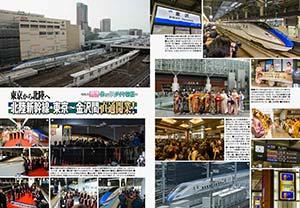 北陸新幹線直通開業