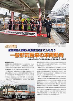 JR東海 武豊線電化開業と新製車の投入にともなう一般形気動車の車両動向