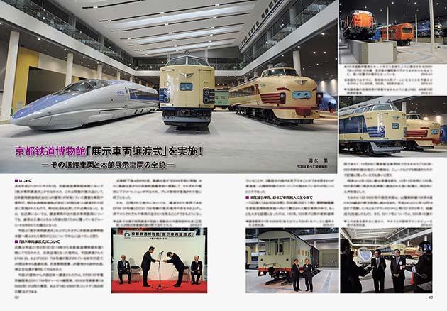 京都鉄道博物館「展示車両譲渡式」を実施