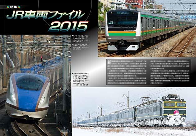 JR車両ファイル2015