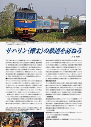 サハリン(樺太)の鉄道を訪ねる