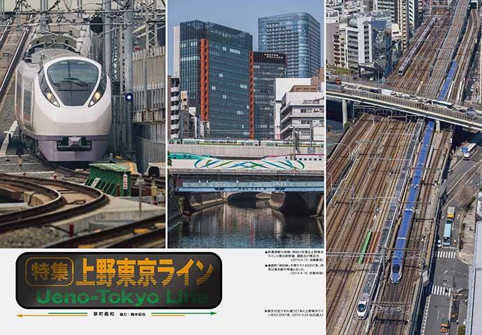 特集:上野東京ライン