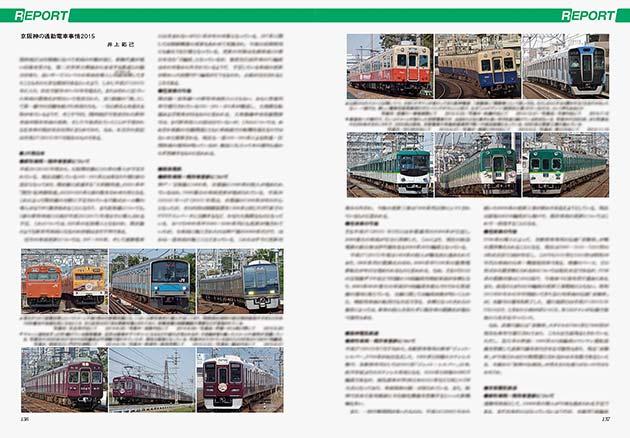 京阪神の通勤電車事情2015