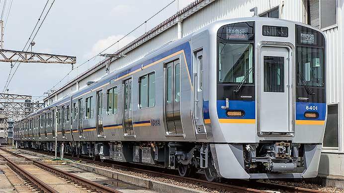 南海電気鉄道 8300系