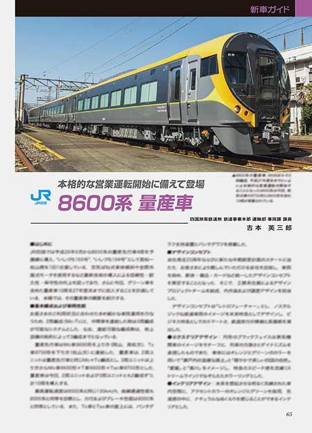 JR四国 8600系量産車