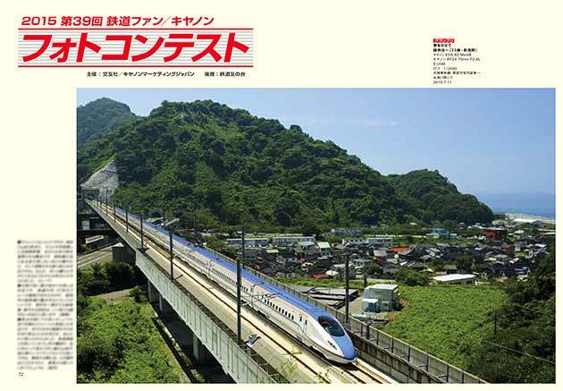第39回 鉄道ファン/キヤノン フォトコンテスト
